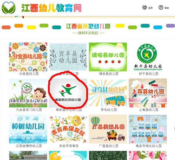 http://child.jxteacher.comhttp://child.jxteacher.com/sites/fxxsfyey/UserFiles/fxxsfyey/images/1a.jpg